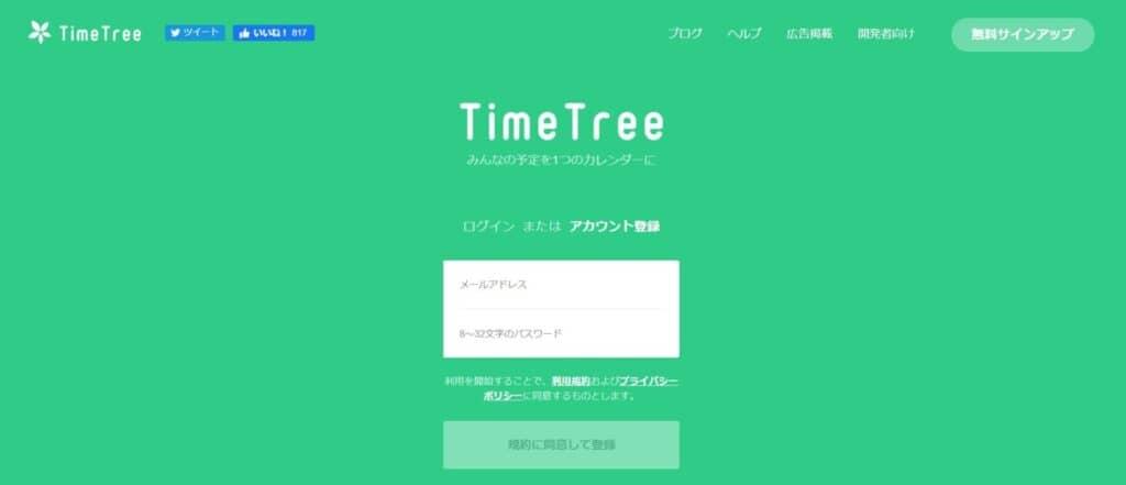 Timetree(タイムツリー)の特徴