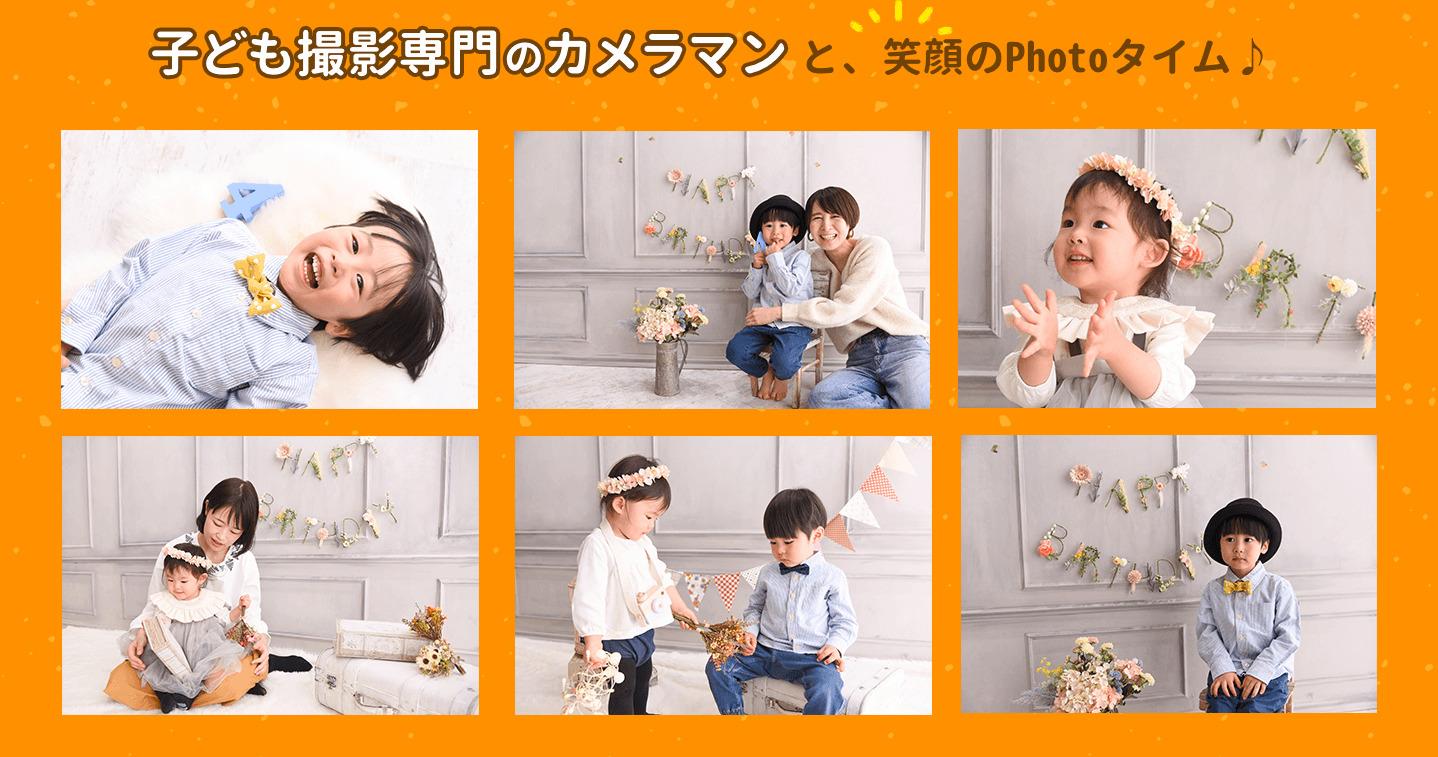 子供撮影専門のカメラマンと笑顔のphotoタイム