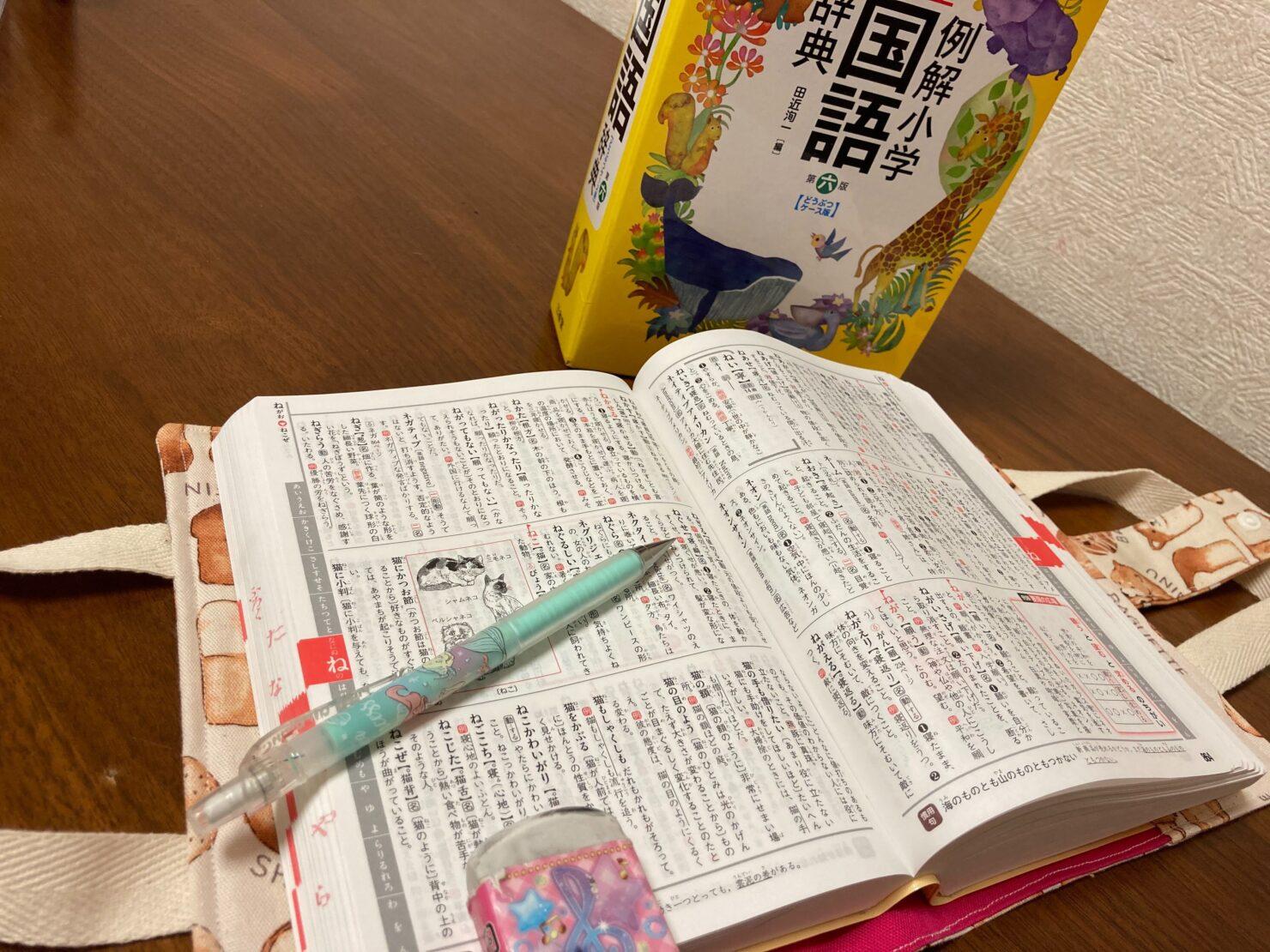 国語辞典カバー・辞書カバーの作り方! 辞書サイズに合わせられる型紙を公開