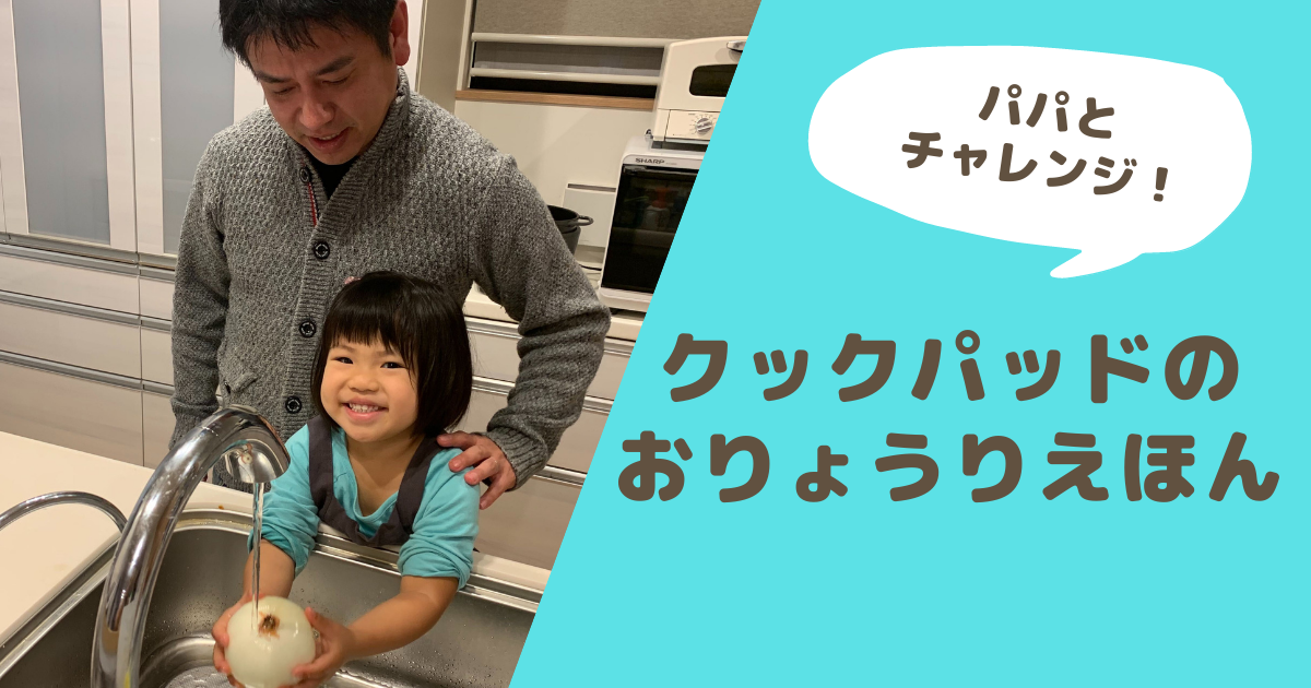 クックパッドの食育絵本「おりょうりえほん」でパパと親子丼づくりにチャレンジ!