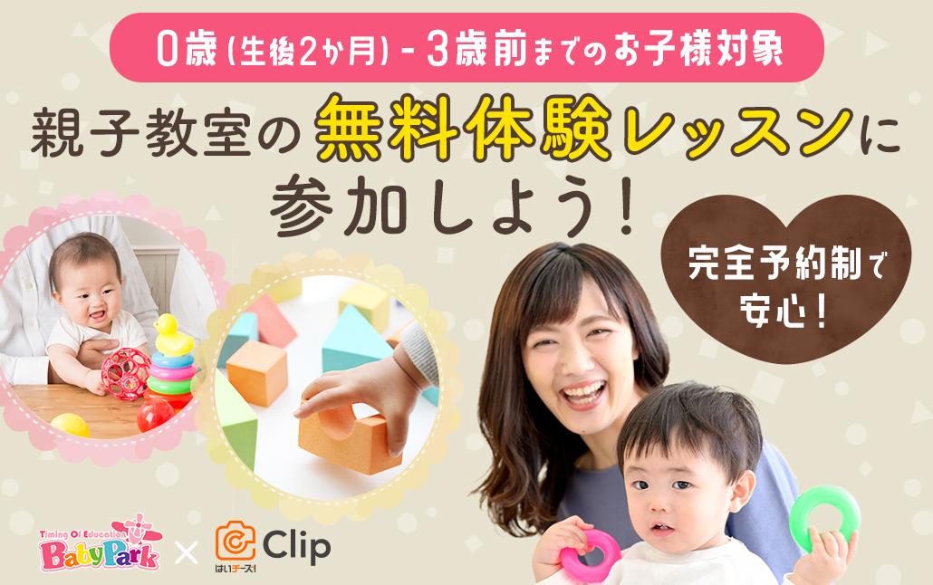 完全予約制で安心!無料体験レッスンに参加しよう! BabyPark × はいチーズ!