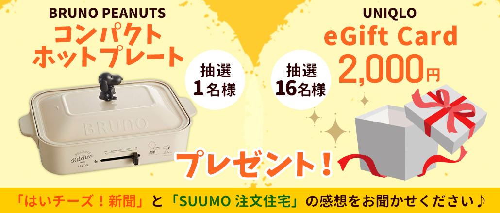 SUUMO720バナー
