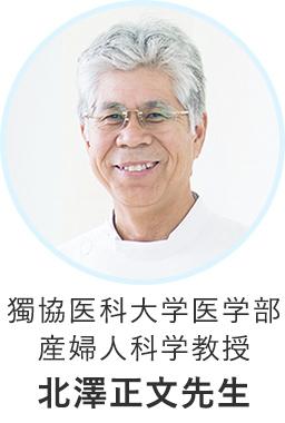 獨協医科大学医学部 産婦人科学教授 北澤正文先生