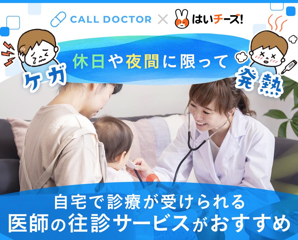 休日や夜に限って子供が発熱?!そんな時は往診サービスのコールドクターがおすすめ