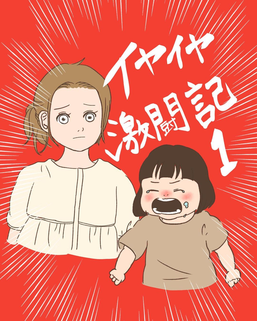 育児絵日記 イヤイヤ激闘記#1