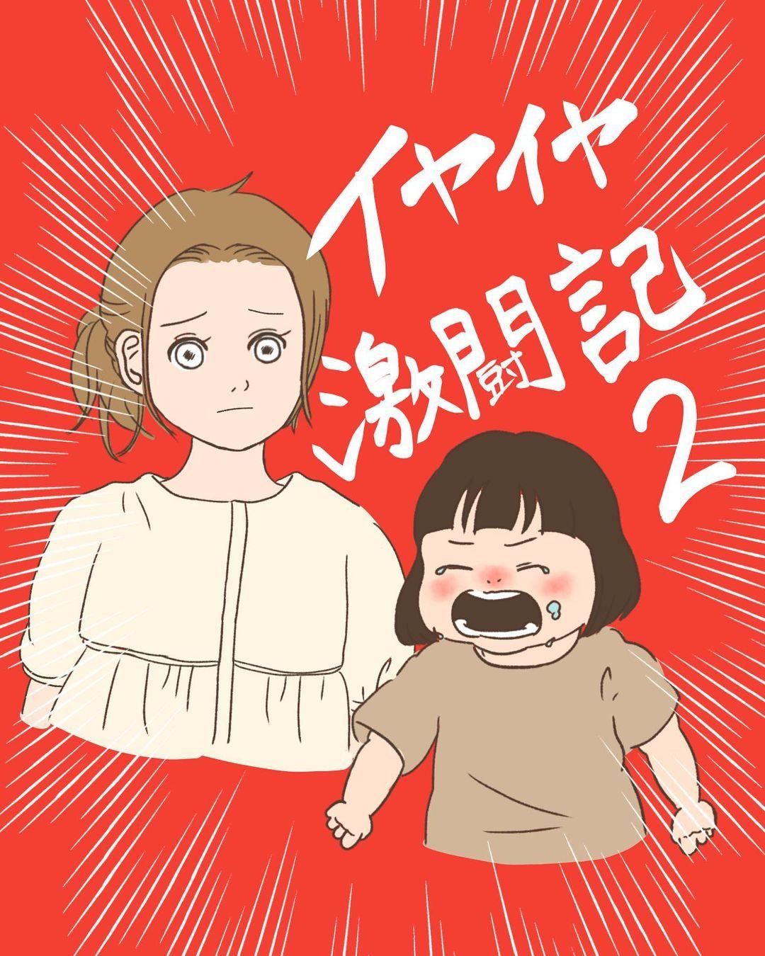 育児絵日記|イヤイヤ激闘記#2