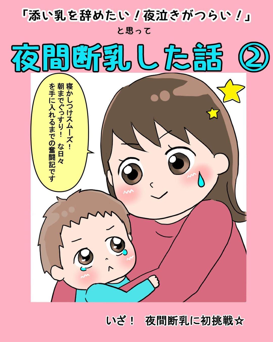 育児絵日記|夜間断乳した話#2