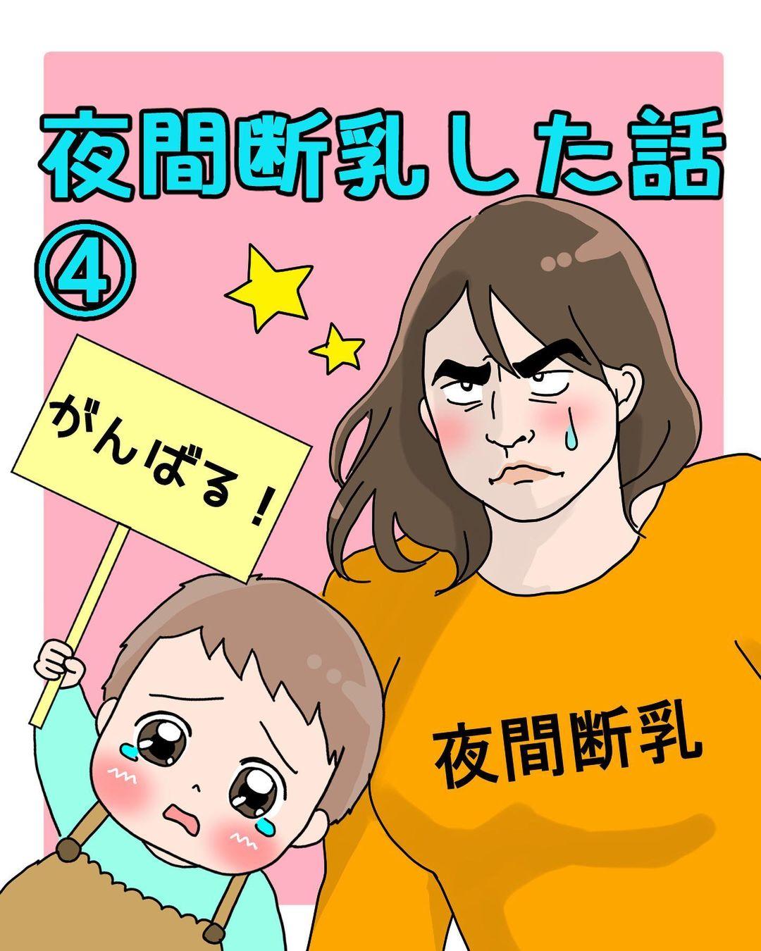 育児絵日記|夜間断乳した話#4