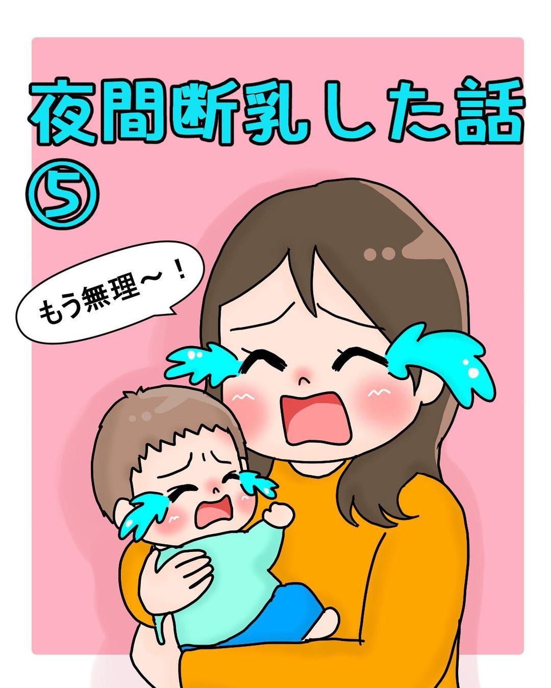 育児絵日記|夜間断乳した話#5
