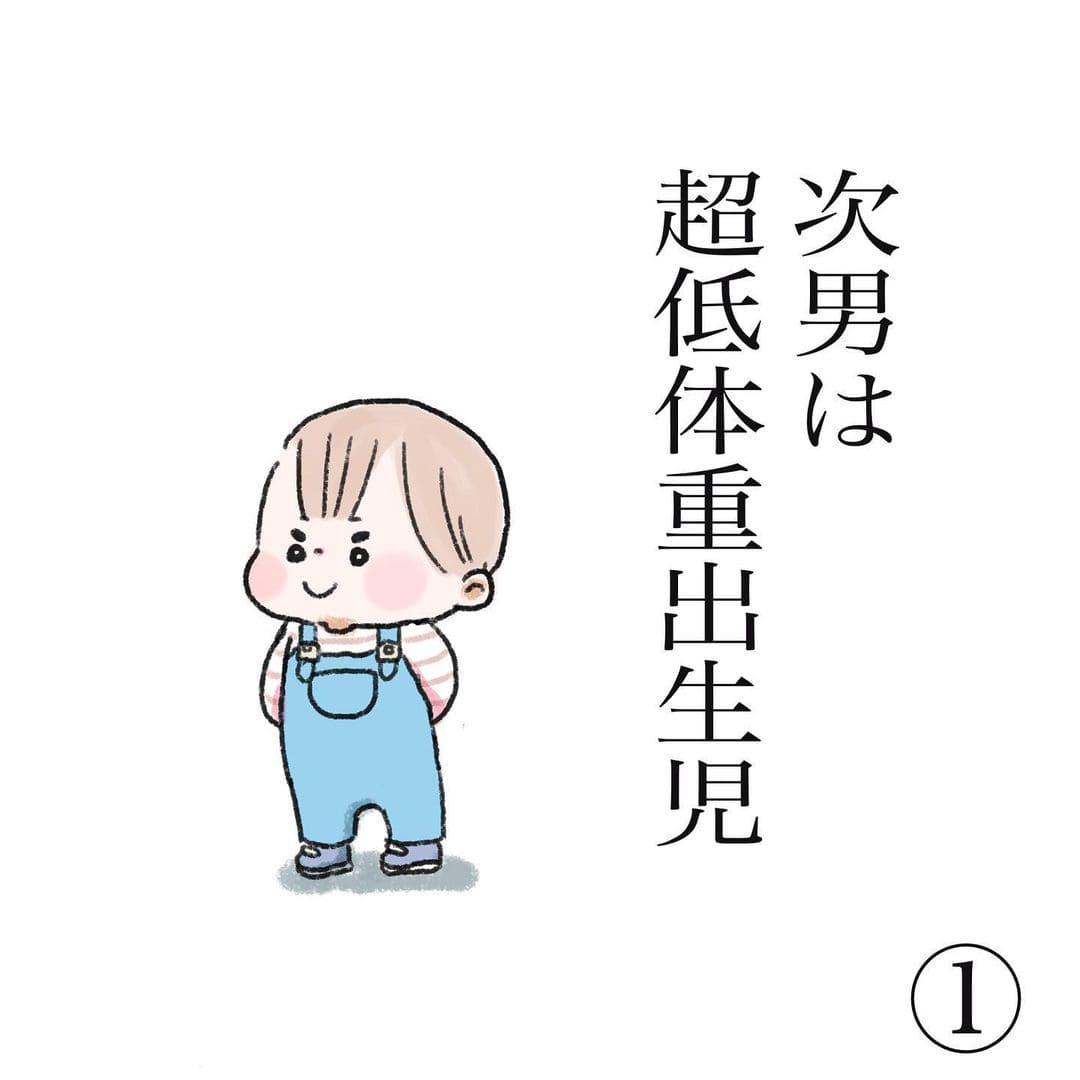 育児絵日記|次男は超低体重出生児#1