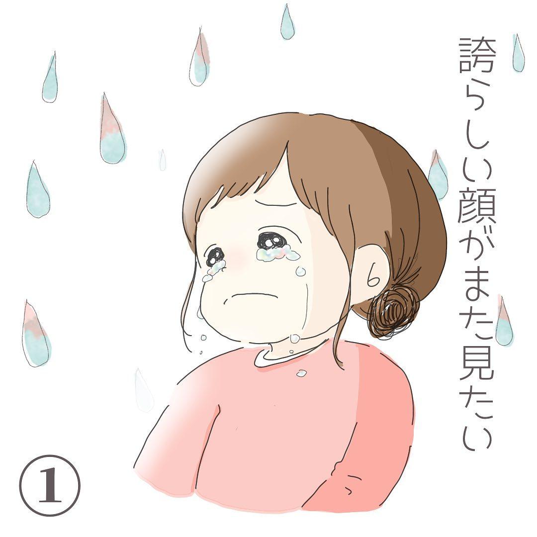 育児絵日記|誇らしい顔がまた見たい#1