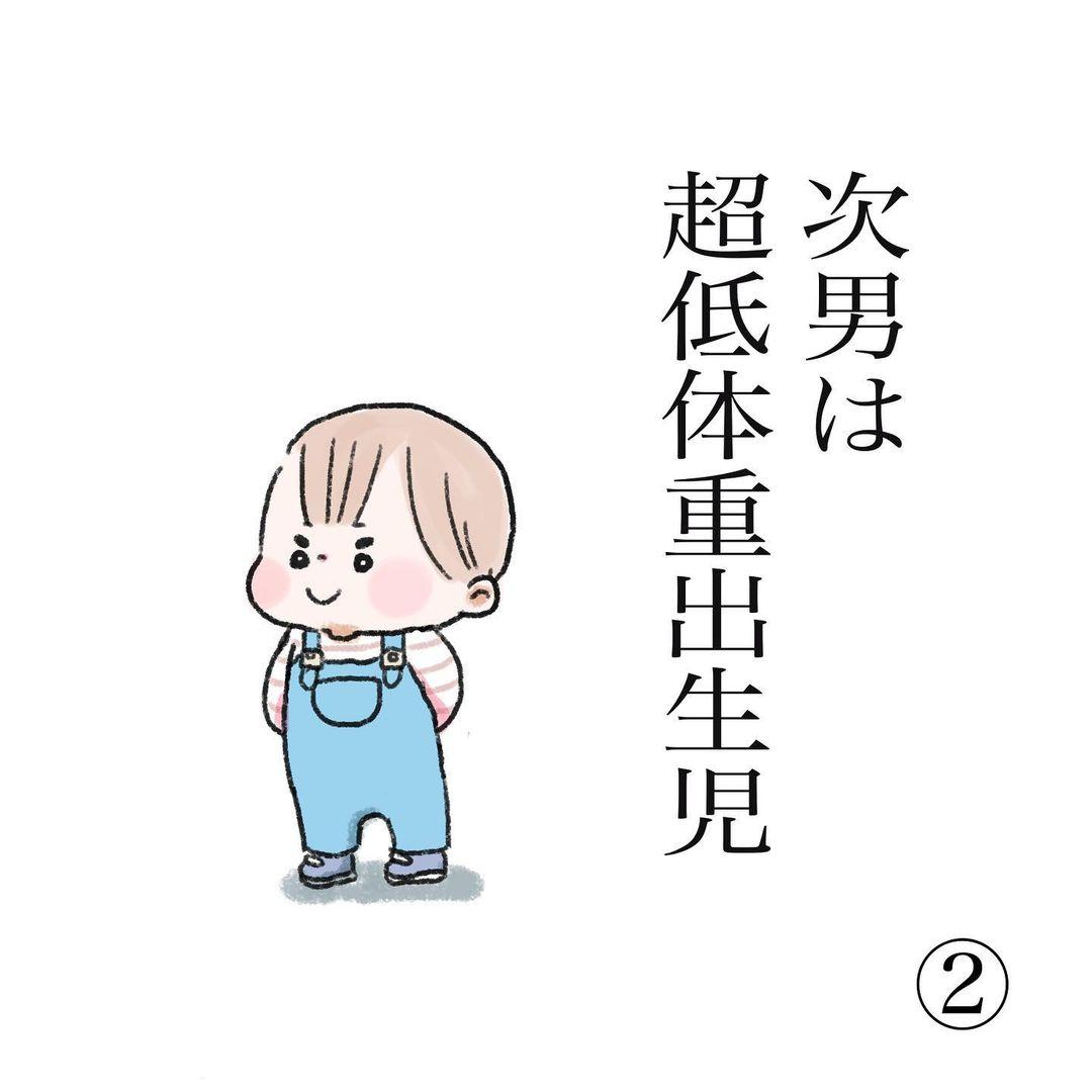 育児絵日記|次男は超低体重出生児#2