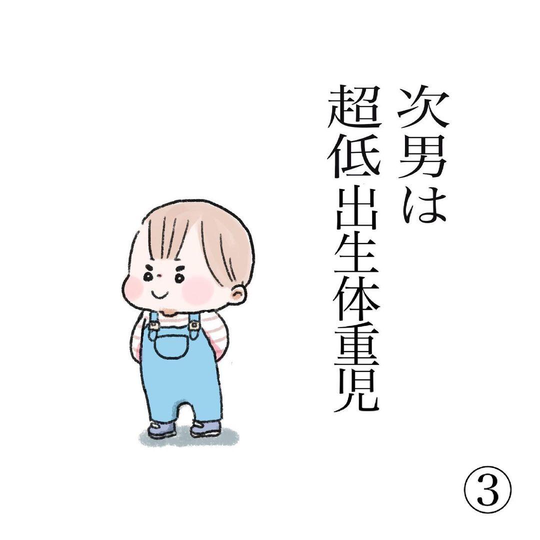 育児絵日記|次男は超低体重出生児#3