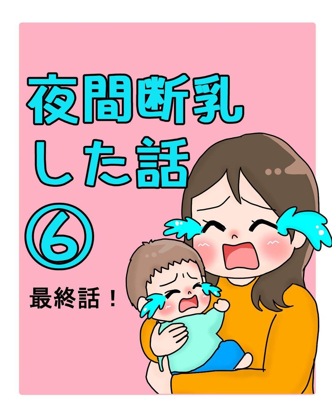 育児絵日記 夜間断乳した話#6