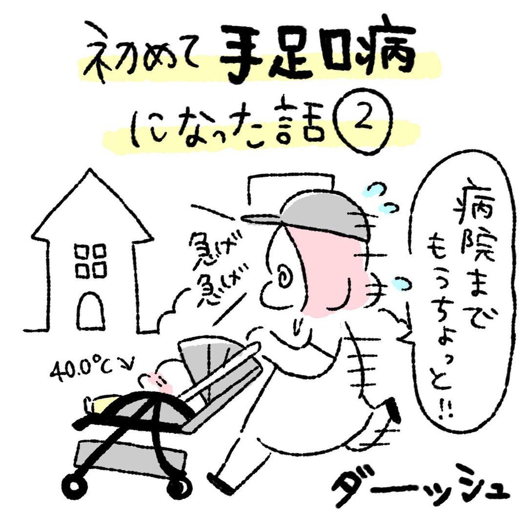 育児絵日記|初めて手足口病になった話#2