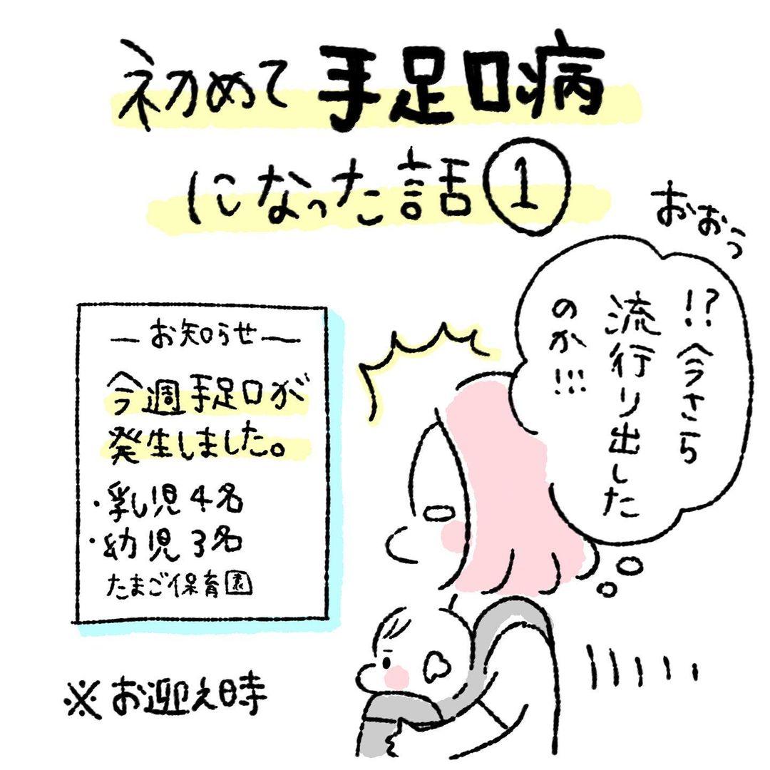 育児絵日記|初めて手足口病になった話#1