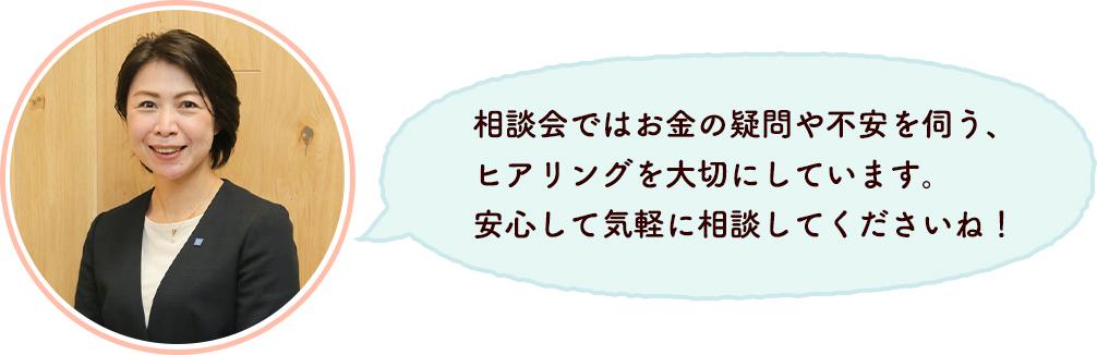 FP古賀さんのコメント