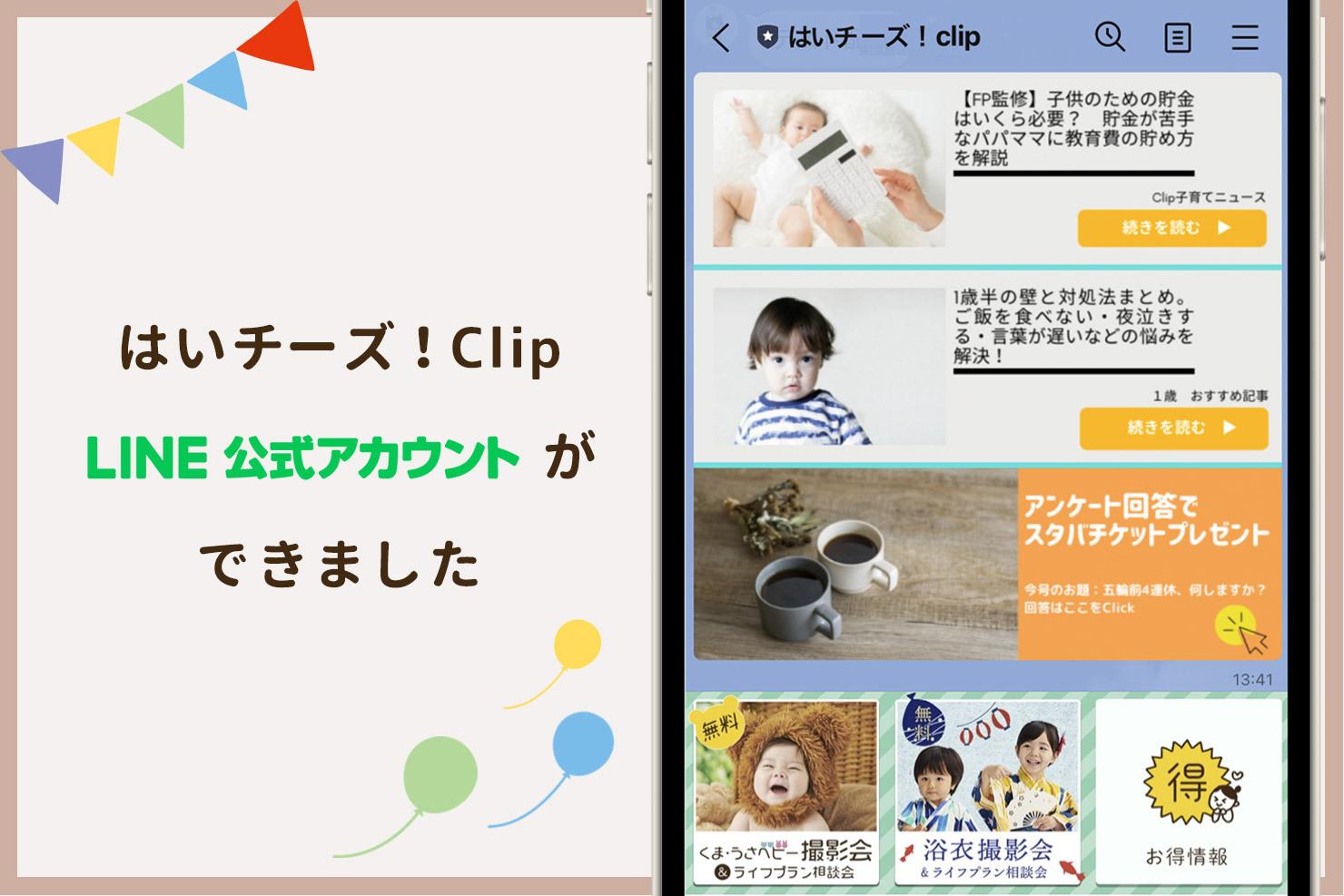 はいチーズ!ClipLINE公式アカウント開設