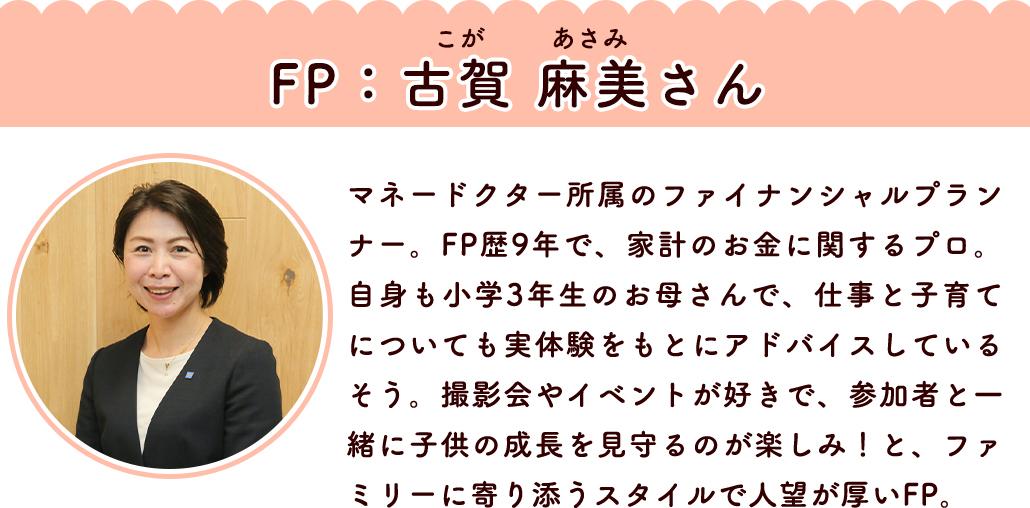 FP古賀さんのプロフィール