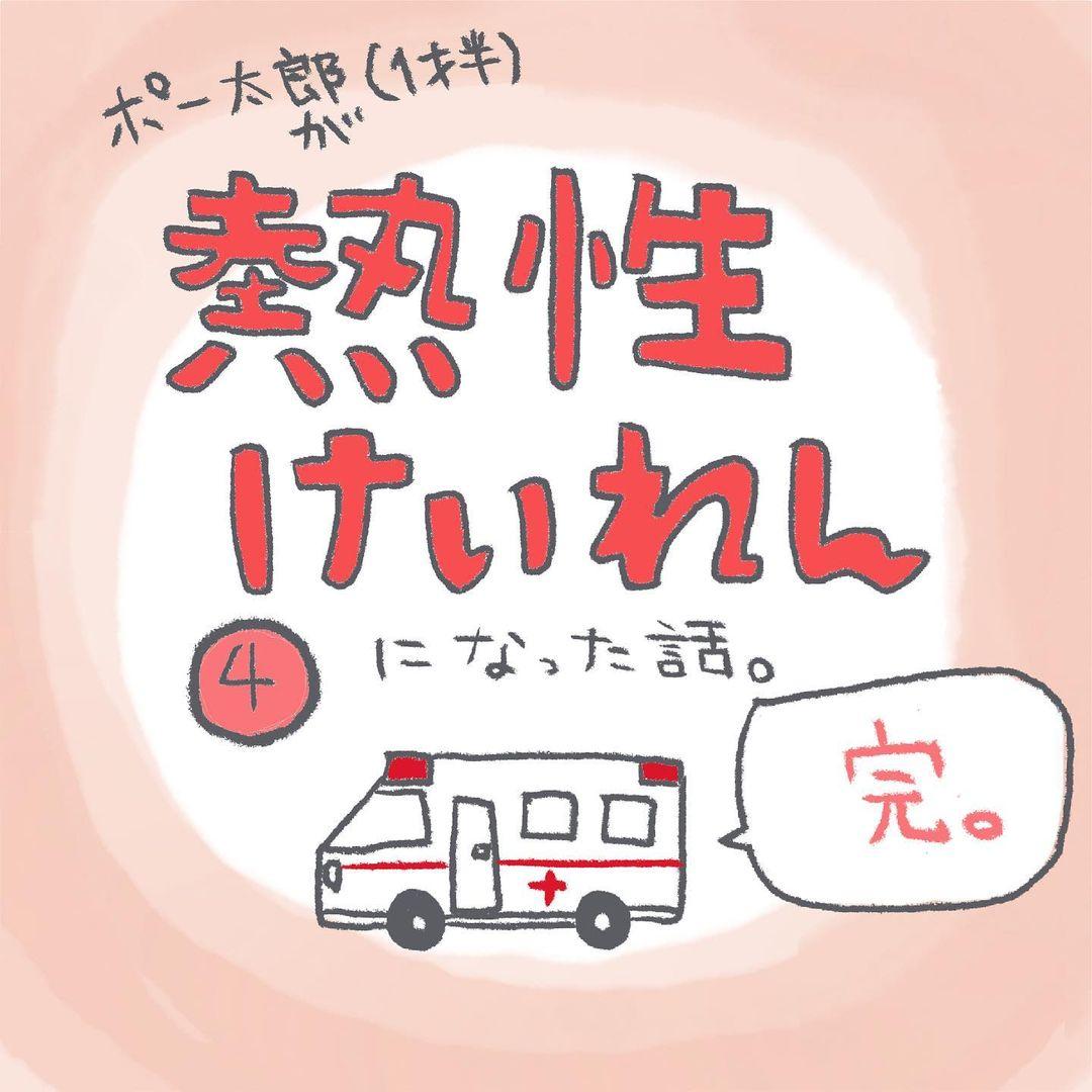 育児絵日記|熱性けいれんになった話#4