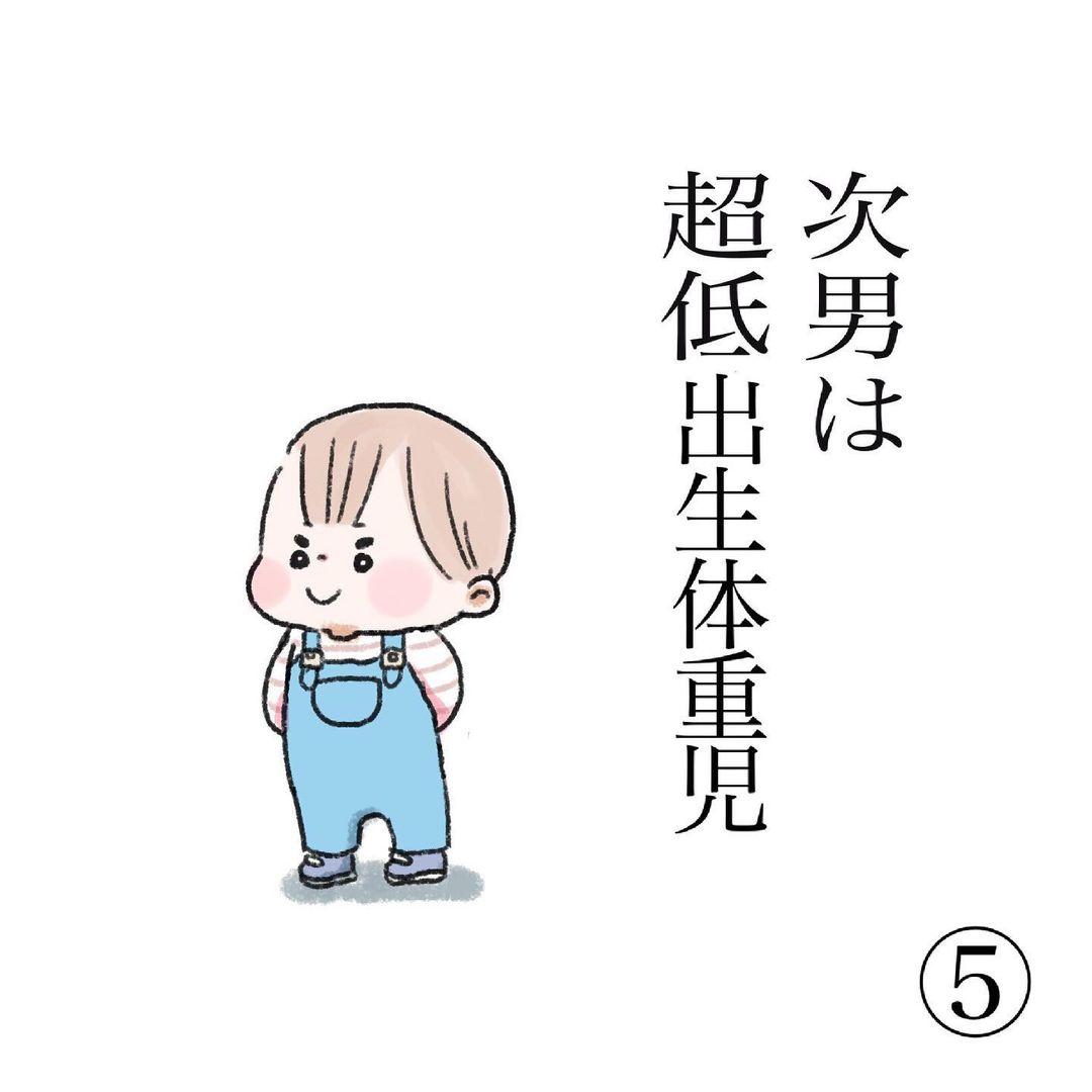 育児絵日記|次男は超低体重出生児#5