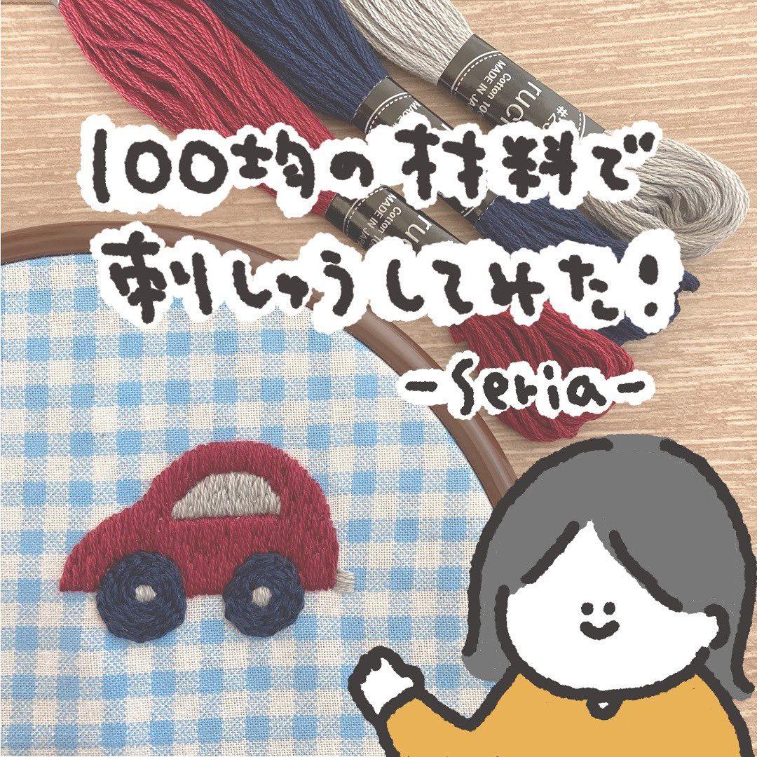 100均の材料で刺繡してみた!#2