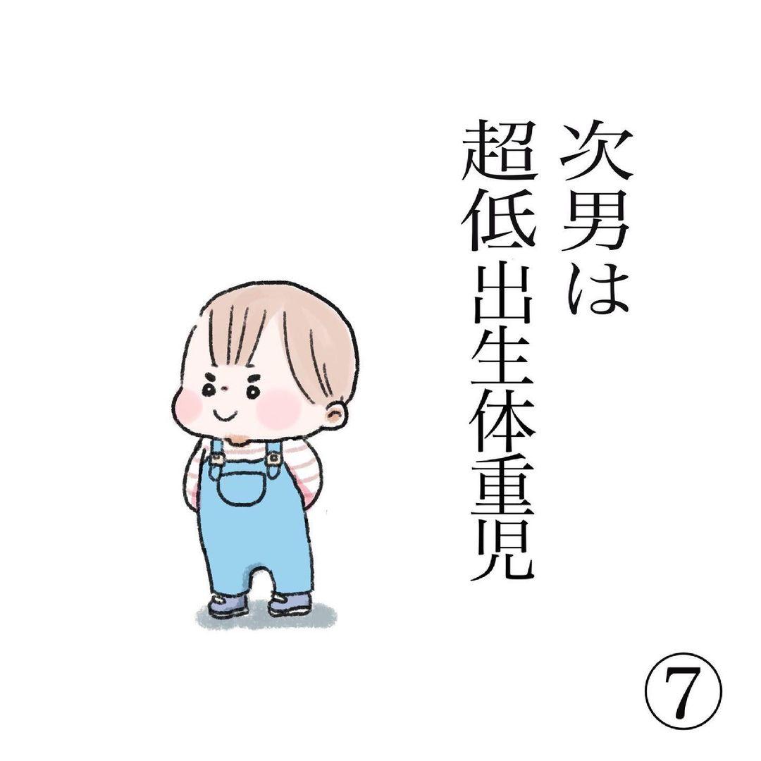 育児絵日記|次男は超低体重出生児#7
