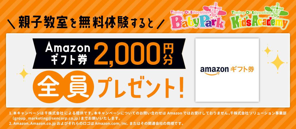 無料体験レッスン参加でアマゾンギフトカード2000円分を全員プレゼント!