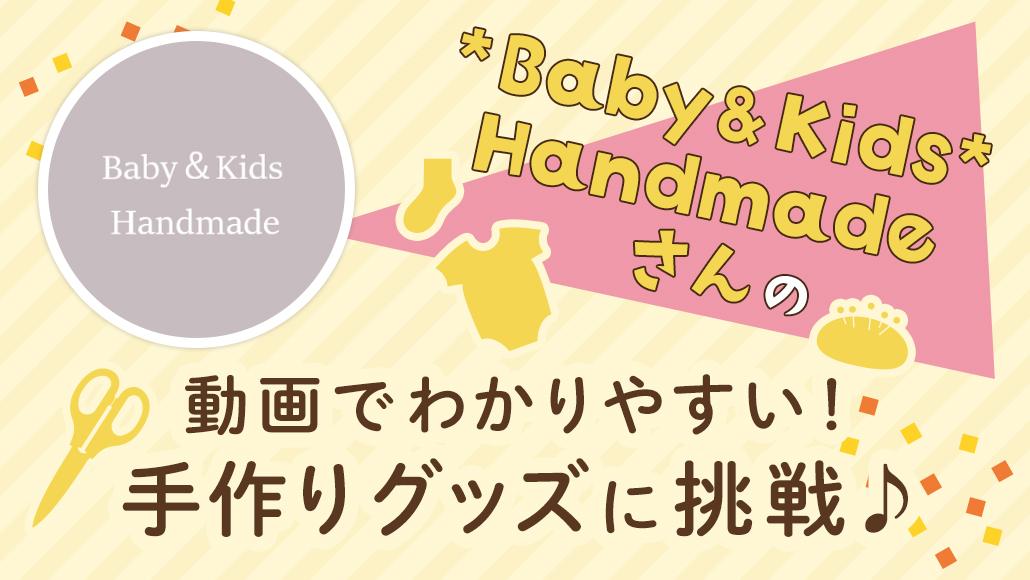 動画で分かりやすい!*Baby&Kids* Handmadeさんの簡単&楽しいハンドメイドに挑戦♪