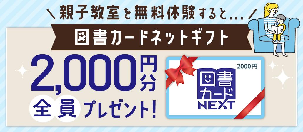 無料体験レッスン参加で図書カードネットギフト2000円分を全員プレゼント!