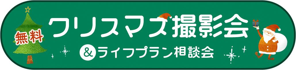 クリスマス撮影会&ライフプラン相談会