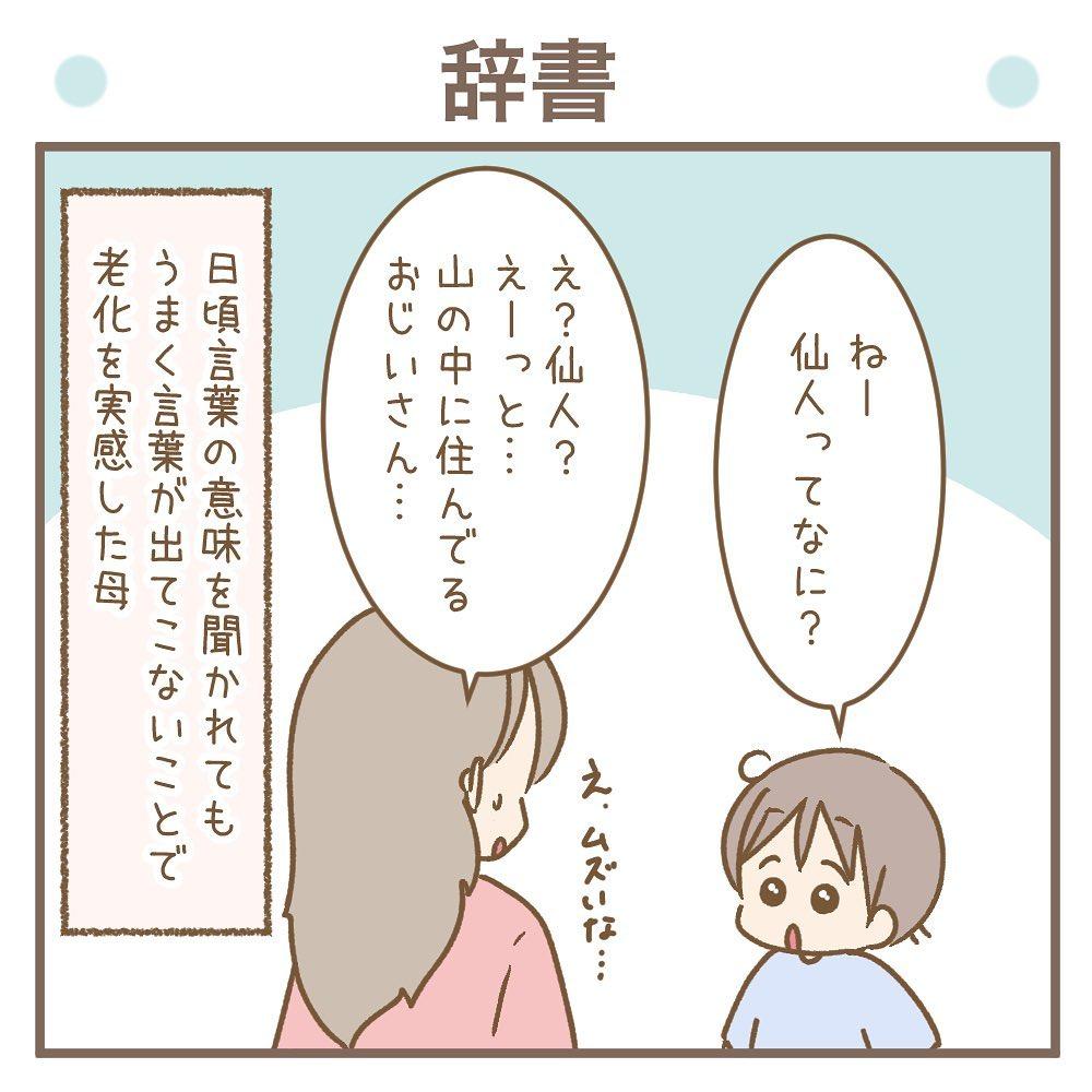 育児絵日記 辞書【はいチーズ子育て漫画大賞~2021年夏~エントリー作品⑤】