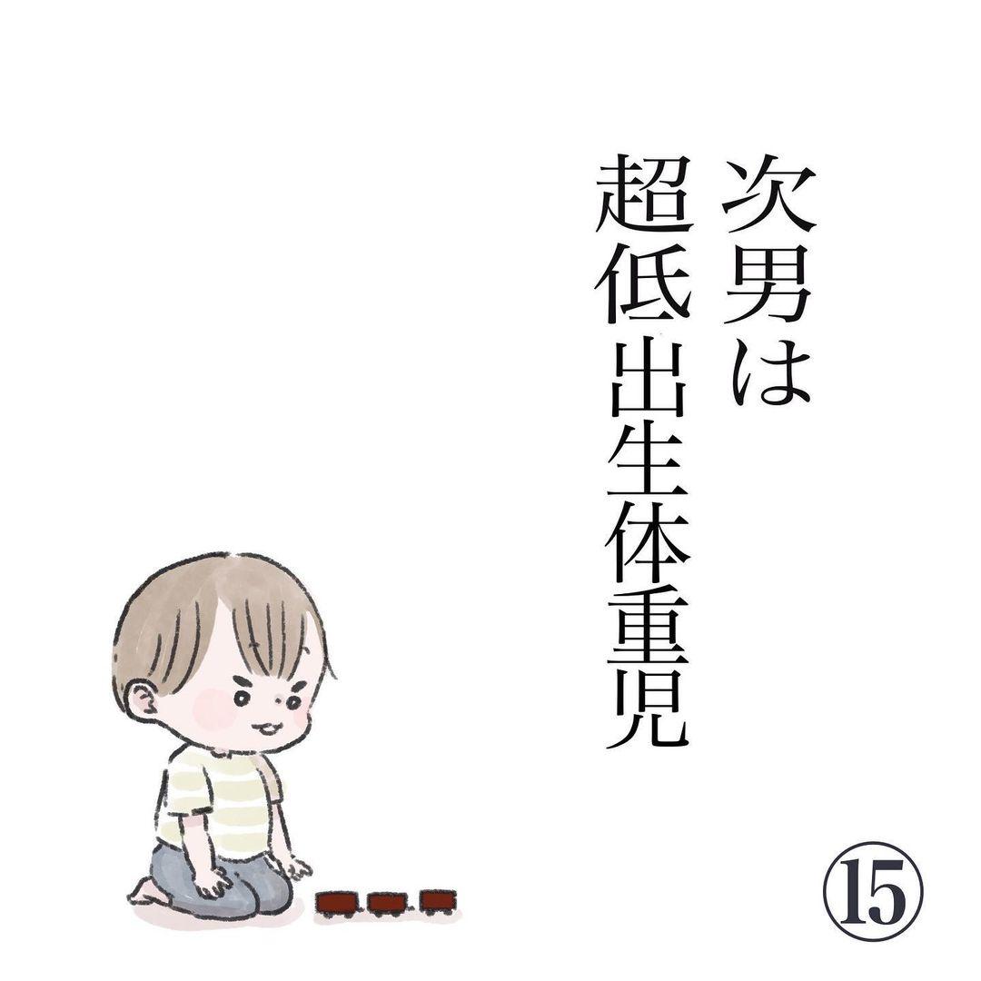 育児絵日記|次男は超低体重出生児#15