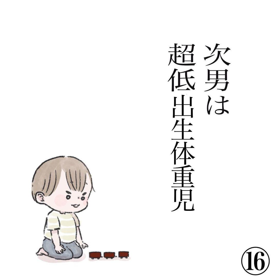育児絵日記|次男は超低体重出生児#16