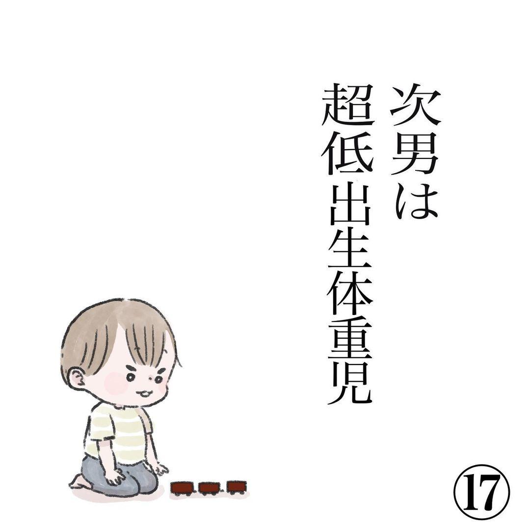 育児絵日記|次男は超低体重出生児#17