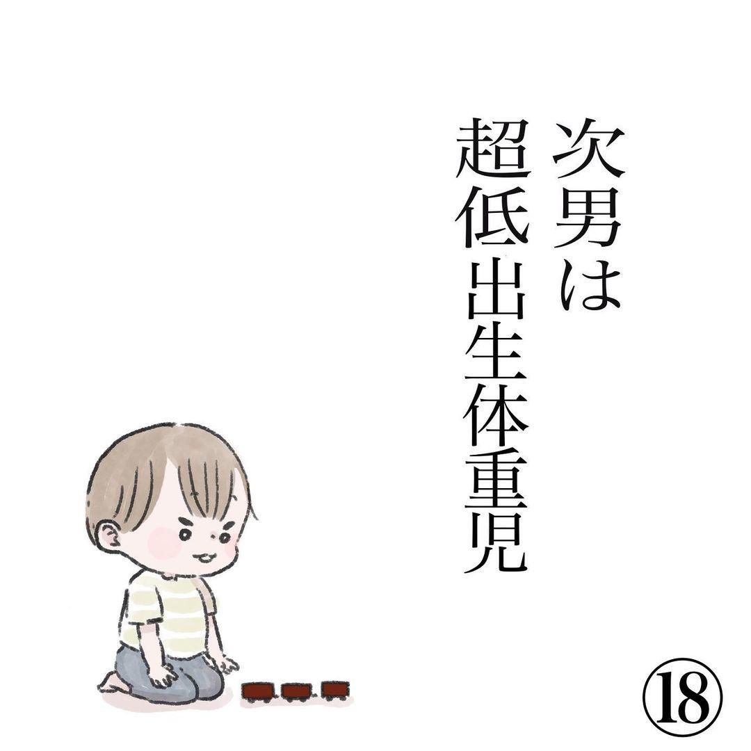 育児絵日記|次男は超低体重出生児#18