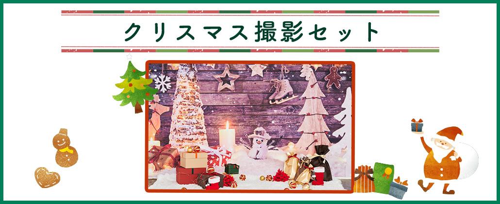 クリスマス撮影セット